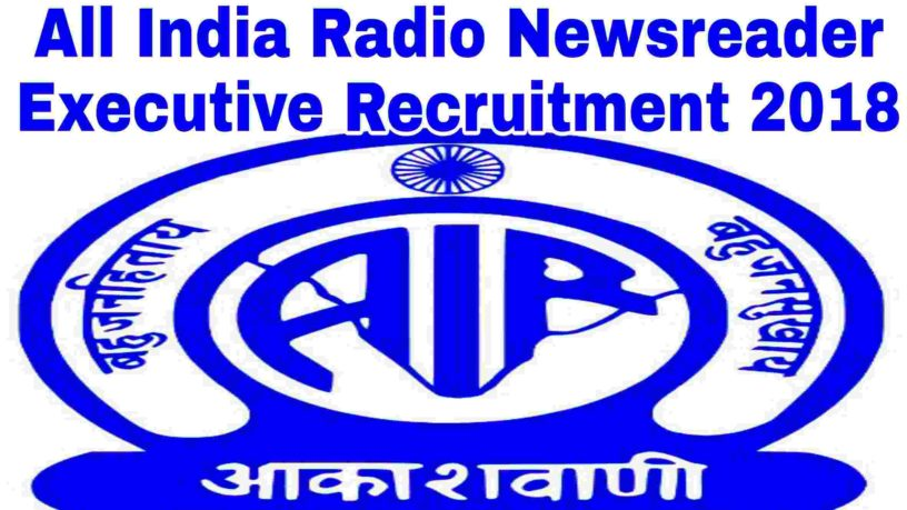 All India Radio Newsreader Executive Recruitment 2018